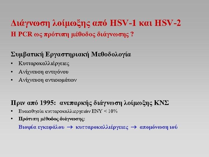 Διάγνωση λοίμωξης από HSV-1 και HSV-2 Η PCR ως πρότυπη μέθοδος διάγνωσης ? Συμβατική