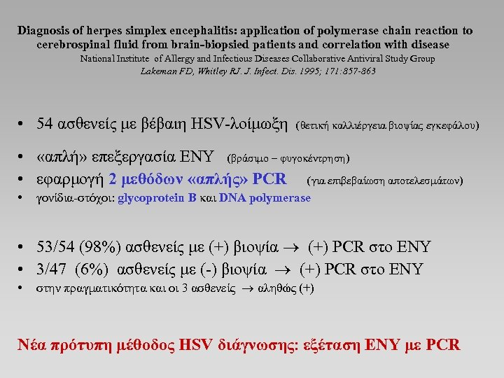 Diagnosis of herpes simplex encephalitis: application of polymerase chain reaction to cerebrospinal fluid from