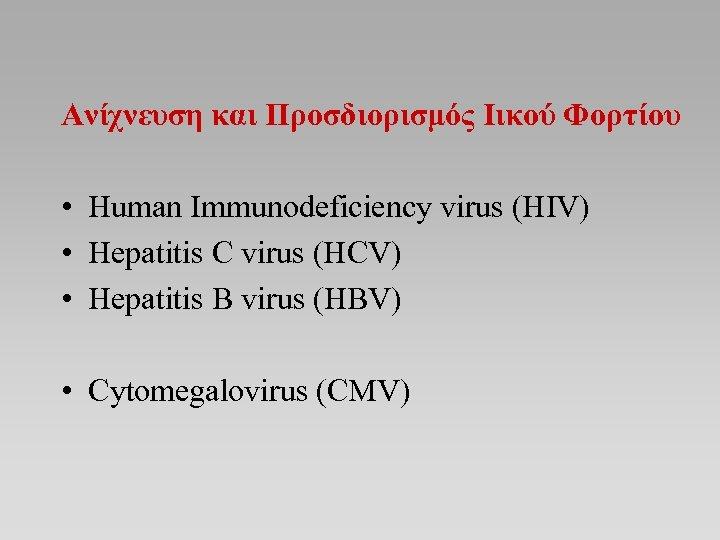 Ανίχνευση και Προσδιορισμός Ιικού Φορτίου • Human Immunodeficiency virus (HIV) • Hepatitis C virus