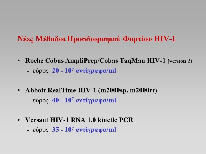Νέες Μέθοδοι Προσδιορισμού Φορτίου HIV-1 • Roche Cobas Ampli. Prep/Cobas Taq. Man HIV-1 (version