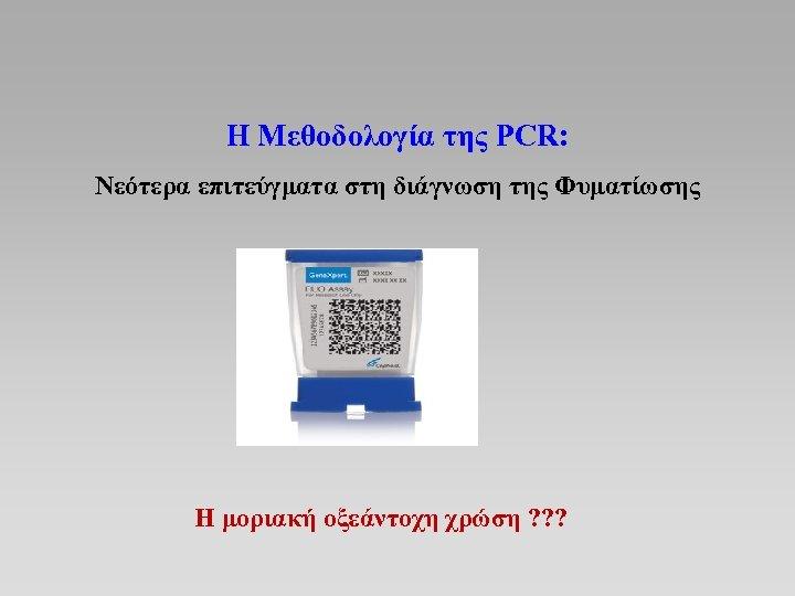 Η Μεθοδολογία της PCR: Νεότερα επιτεύγματα στη διάγνωση της Φυματίωσης Η μοριακή οξεάντοχη χρώση