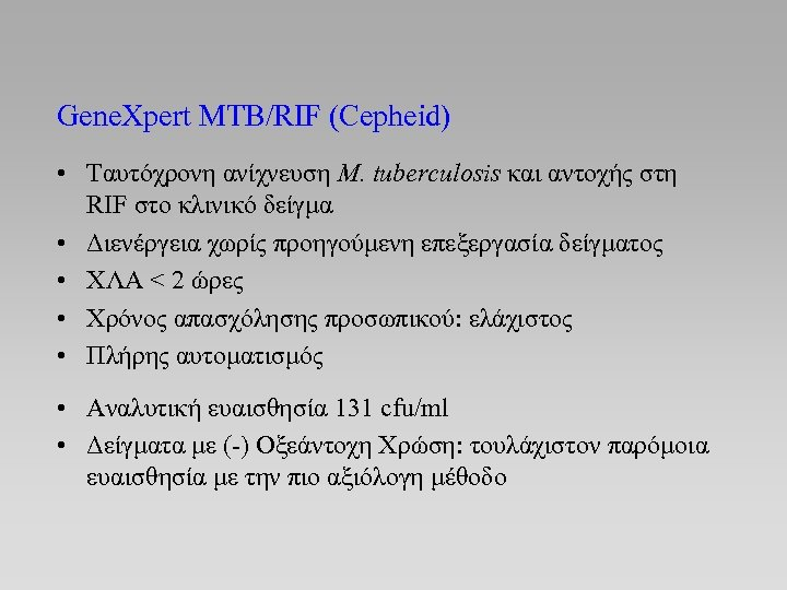Gene. Xpert MTB/RIF (Cepheid) • Ταυτόχρονη ανίχνευση M. tuberculosis και αντοχής στη RIF στο