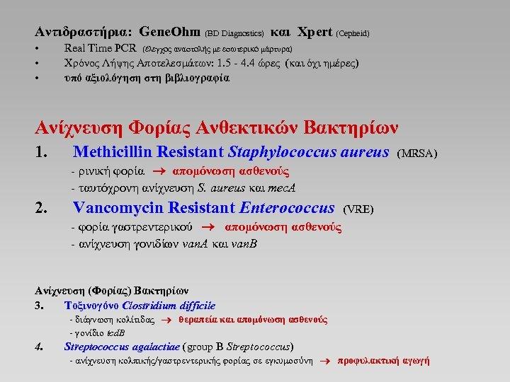Αντιδραστήρια: Gene. Ohm (BD Diagnostics) και Xpert (Cepheid) • • • Real Time PCR