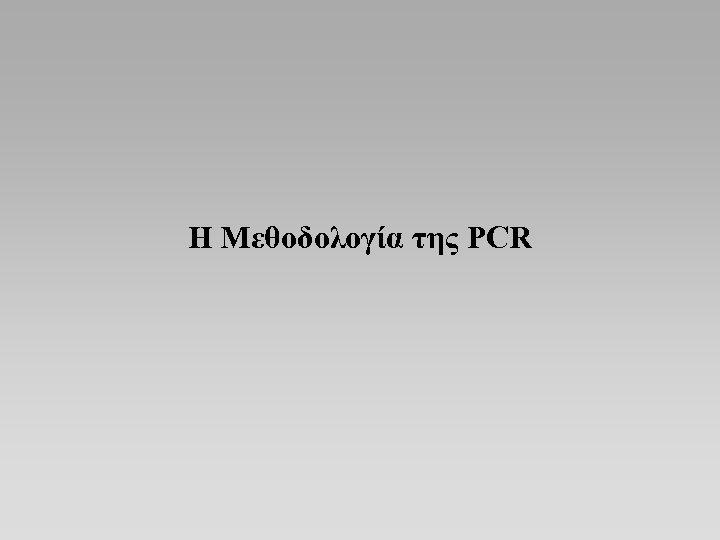 Η Μεθοδολογία της PCR
