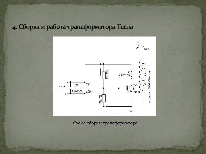 4. Сборка и работа трансформатора Тесла Схема сборки трансформатора