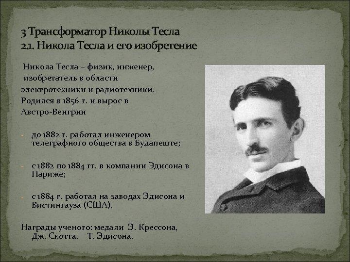 3 Трансформатор Николы Тесла 2. 1. Никола Тесла и его изобретение Никола Тесла –
