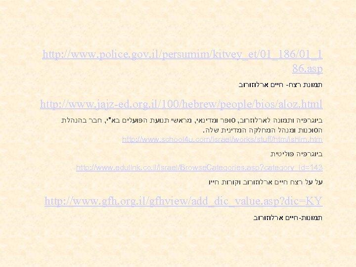 http: //www. police. gov. il/persumim/kitvey_et/01_186/01_1 86. asp תמונת רצח- חיים ארלוזורוב http: //www. jajz-ed.