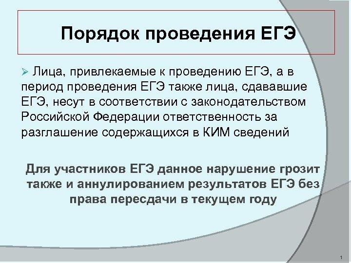 Порядок проведения ЕГЭ Ø Лица, привлекаемые к проведению ЕГЭ, а в период проведения