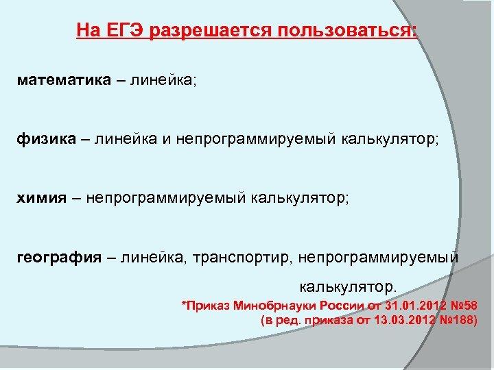 На ЕГЭ разрешается пользоваться: математика – линейка; физика – линейка и непрограммируемый калькулятор; химия