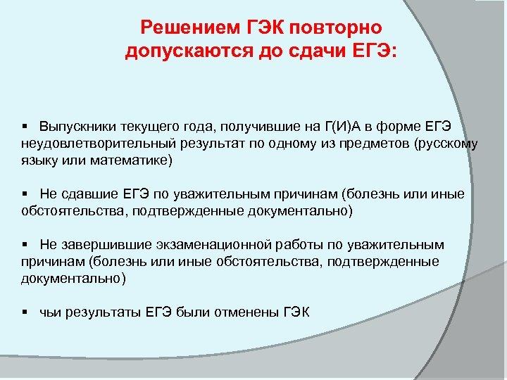 Решением ГЭК повторно допускаются до сдачи ЕГЭ: § Выпускники текущего года, получившие на Г(И)А