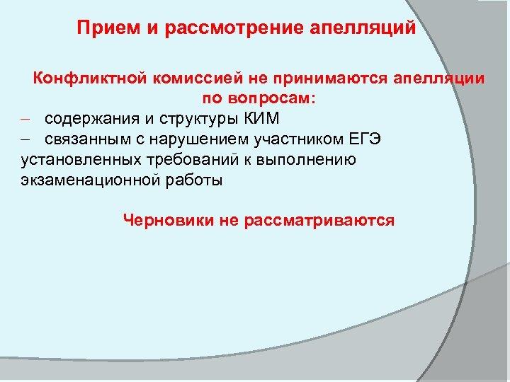 Прием и рассмотрение апелляций Конфликтной комиссией не принимаются апелляции по вопросам: - содержания и