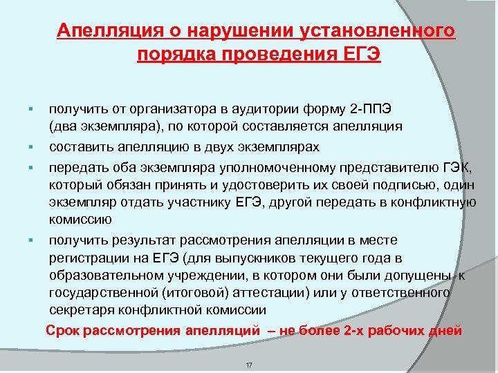 Апелляция о нарушении установленного порядка проведения ЕГЭ получить от организатора в аудитории форму 2