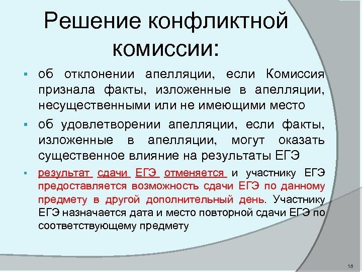 Решение конфликтной комиссии: об отклонении апелляции, если Комиссия признала факты, изложенные в апелляции, несущественными
