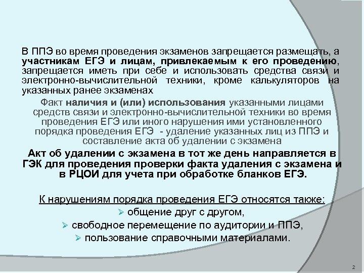 В ППЭ во время проведения экзаменов запрещается размещать, а участникам ЕГЭ и лицам, привлекаемым