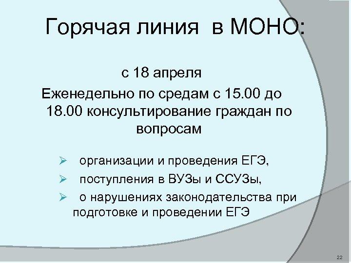 Горячая линия в МОНО: с 18 апреля Еженедельно по средам с 15. 00 до