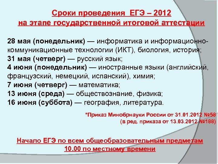 Сроки проведения ЕГЭ – 2012 на этапе государственной итоговой аттестации 28 мая (понедельник) —