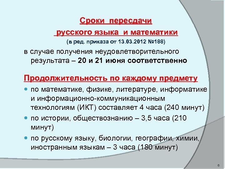 Сроки пересдачи русского языка и математики (в ред. приказа от 13. 03. 2012 №