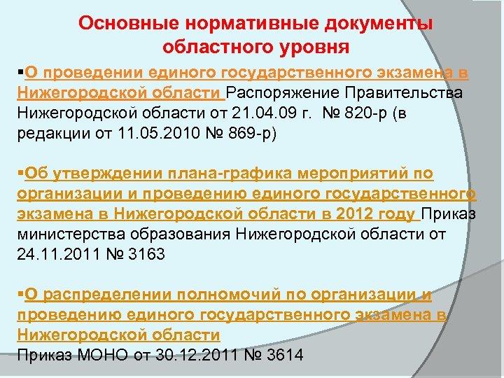 Основные нормативные документы областного уровня §О проведении единого государственного экзамена в Нижегородской области Распоряжение