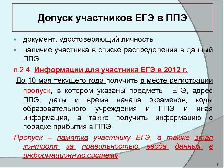 Допуск участников ЕГЭ в ППЭ документ, удостоверяющий личность § наличие участника в списке распределения