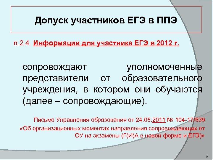 Допуск участников ЕГЭ в ППЭ п. 2. 4. Информации для участника ЕГЭ в 2012