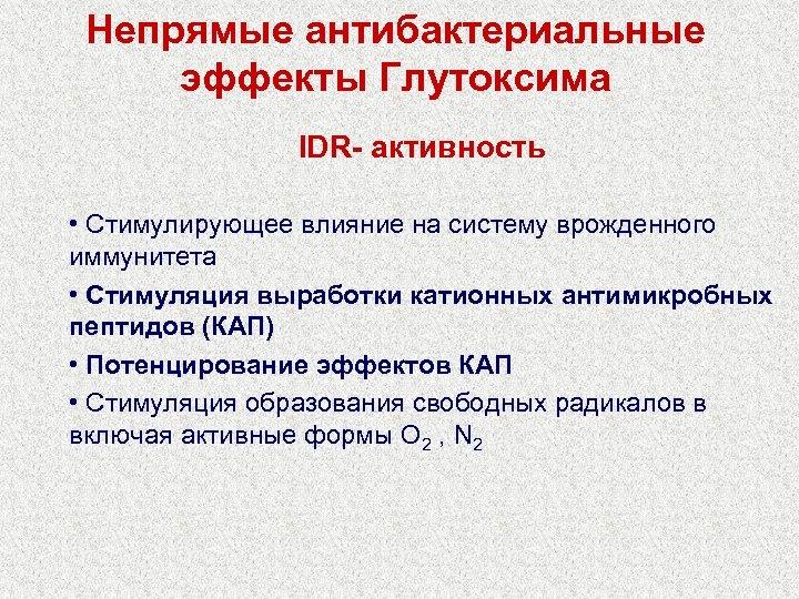 Непрямые антибактериальные эффекты Глутоксима IDR- активность • Стимулирующее влияние на систему врожденного иммунитета •