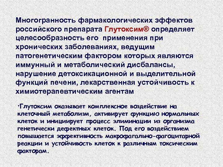 Многогранность фармакологических эффектов российского препарата Глутоксим® определяет целесообразность его применения при хронических заболеваниях, ведущим