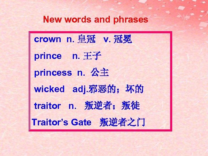 New words and phrases crown n. 皇冠 v. 冠冕 prince n. 王子 princess n.