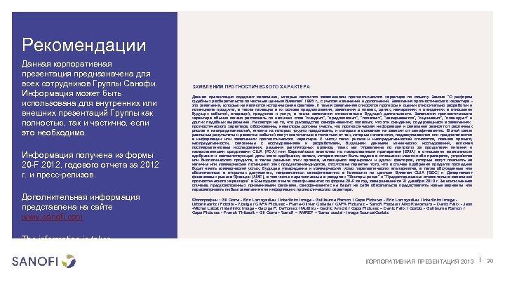 Рекомендации Данная корпоративная презентация предназначена для всех сотрудников Группы Санофи. Информация может быть использована