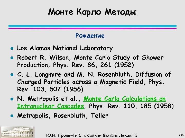 Монте Карло Методы Рождение l l l Los Alamos National Laboratory Robert R. Wilson,