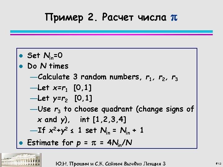 Пример 2. Расчет числа l l l Set Nin=0 Do N times —Calculate 3