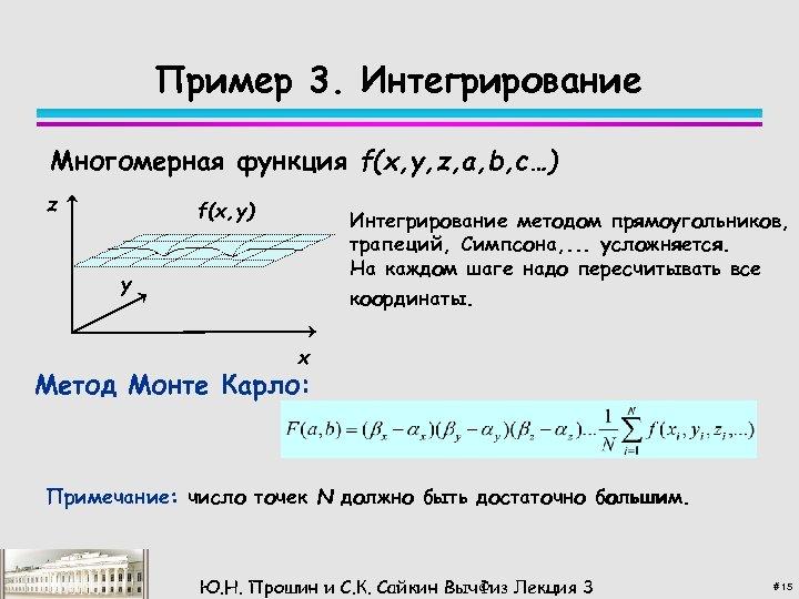Пример 3. Интегрирование Многомерная функция f(x, y, z, a, b, c…) z f(x, y)