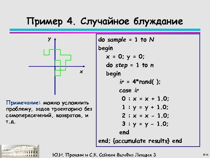 Пример 4. Случайное блуждание y x Примечание: можно усложнить проблему, задав траекторию без самопересечений,