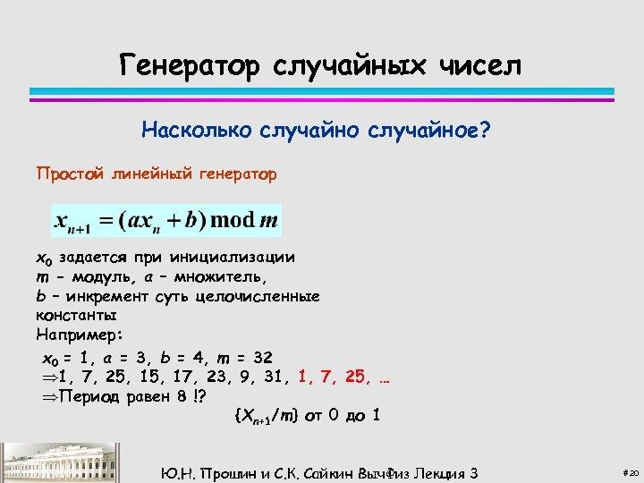 Генератор случайных чисел Насколько случайное? Простой линейный генератор x 0 задается при инициализации m