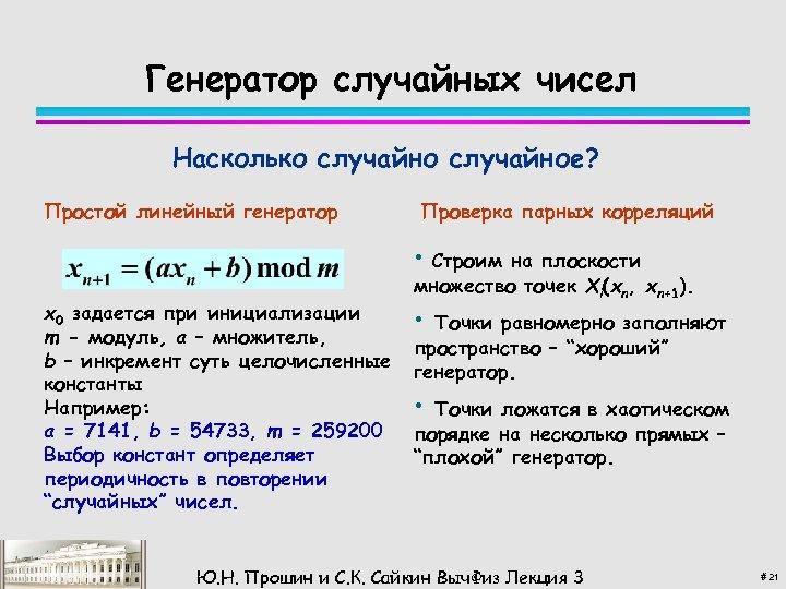 Генератор случайных чисел Насколько случайное? Простой линейный генератор Проверка парных корреляций • Строим x