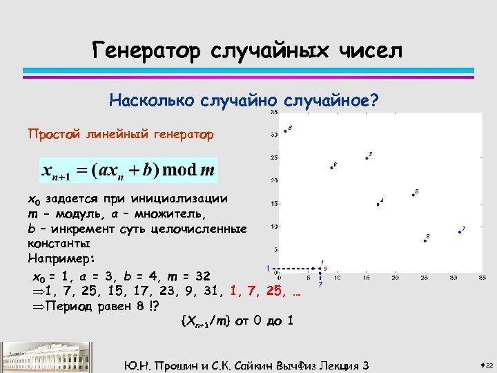 Генератор случайных чисел Насколько случайное? Простой линейный генератор 8 3 6 x 0 задается