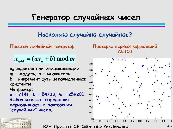 Генератор случайных чисел Насколько случайное? Простой линейный генератор Проверка парных корреляций N=100 x 0