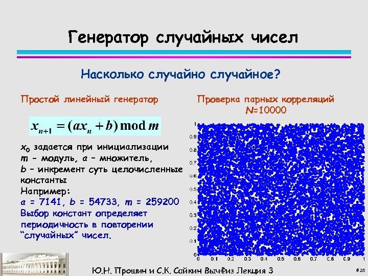 Генератор случайных чисел Насколько случайное? Простой линейный генератор Проверка парных корреляций N=10000 x 0