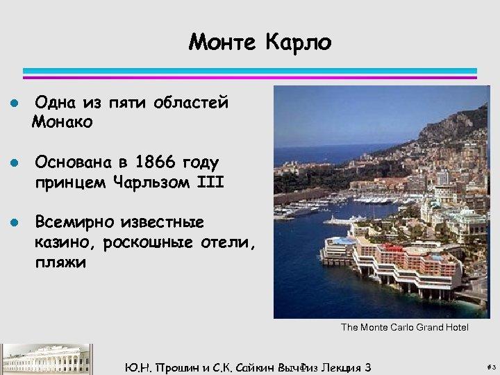 Монте Карло l l l Одна из пяти областей Монако Основана в 1866 году