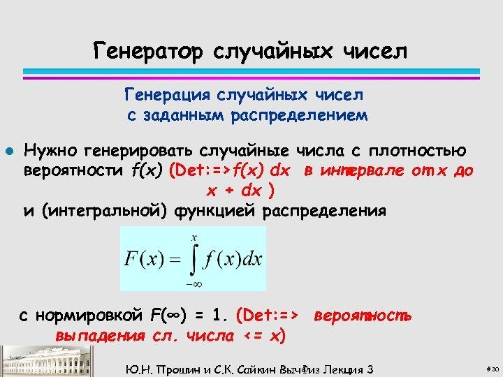 Генератор случайных чисел Генерация случайных чисел с заданным распределением l Нужно генерировать случайные числа