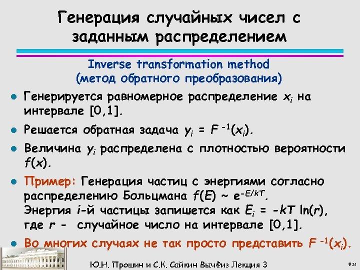 Генерация случайных чисел с заданным распределением l l l Inverse transformation method (метод обратного
