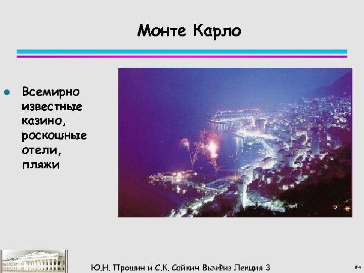 Монте Карло l Всемирно известные казино, роскошные отели, пляжи Ю. Н. Прошин и С.