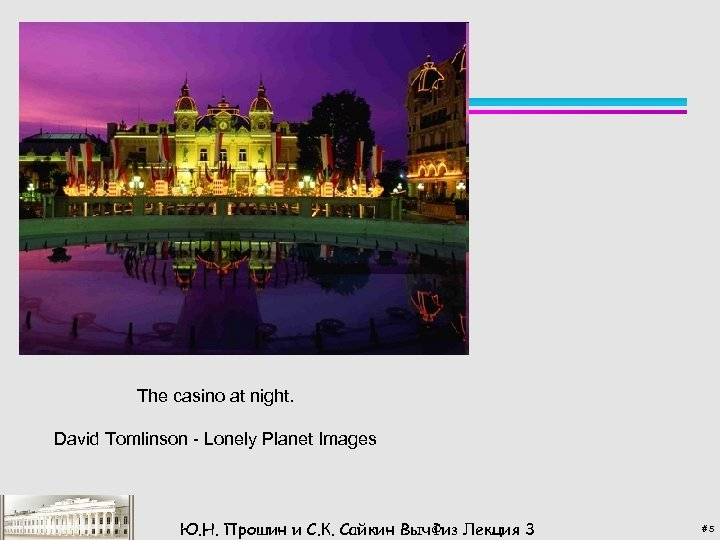 The casino at night. David Tomlinson - Lonely Planet Images Ю. Н. Прошин и