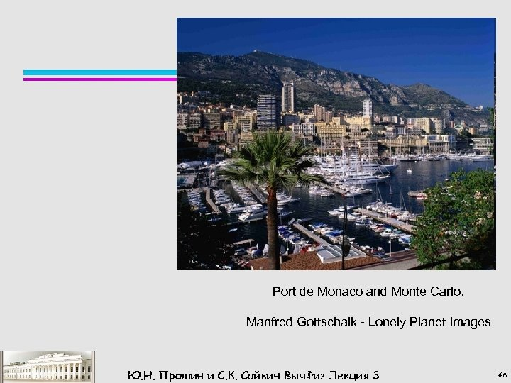 Port de Monaco and Monte Carlo. Manfred Gottschalk - Lonely Planet Images Ю. Н.