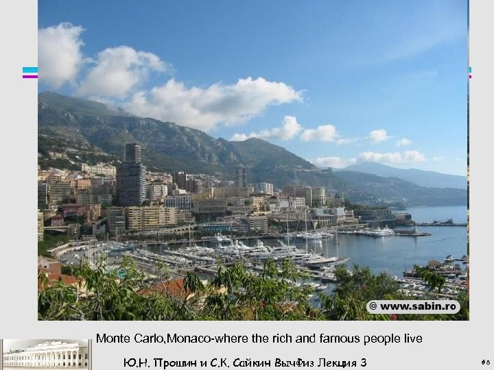 Monte Carlo, Monaco-where the rich and famous people live Ю. Н. Прошин и С.