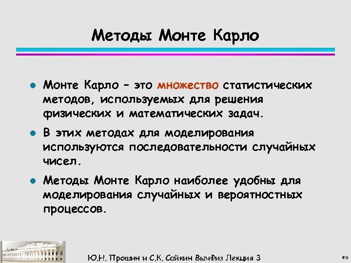 Методы Монте Карло l l l Монте Карло – это множество статистических методов, используемых