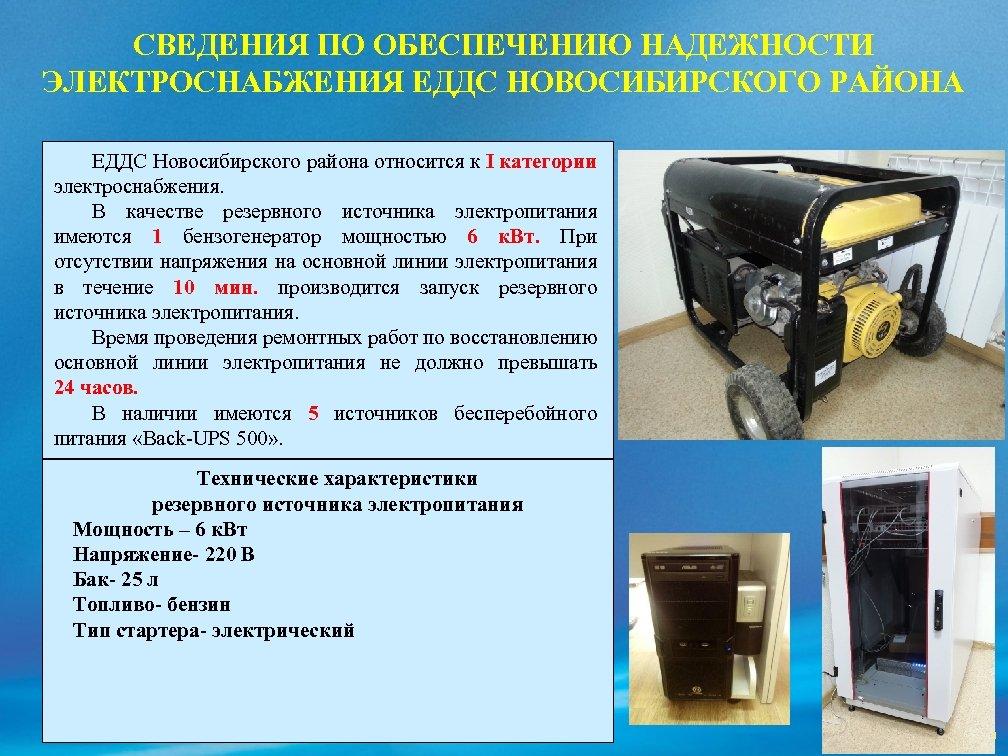 СВЕДЕНИЯ ПО ОБЕСПЕЧЕНИЮ НАДЕЖНОСТИ ЭЛЕКТРОСНАБЖЕНИЯ ЕДДС НОВОСИБИРСКОГО РАЙОНА ЕДДС Новосибирского района относится к I