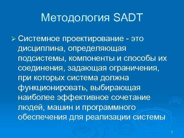 Методология SADT Ø Системное проектирование это дисциплина, определяющая подсистемы, компоненты и способы их соединения,