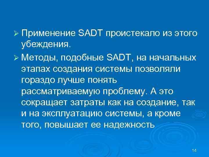Ø Применение SADT проистекало из этого убеждения. Ø Методы, подобные SADT, на начальных этапах