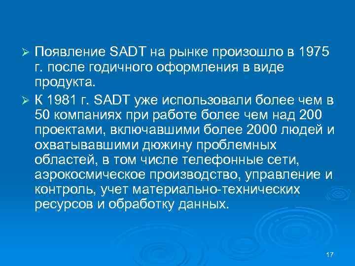 Появление SADT на рынке произошло в 1975 г. после годичного оформления в виде продукта.