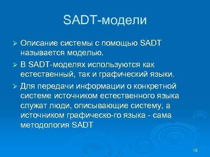 SADT модели Описание системы с помощью SADT называется моделью. Ø В SADT моделях используются